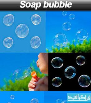 دانلود تصاویر استوک حباب صابون