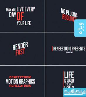 پروژه افتر افکت 50 عنوان متنی با انیمیشن