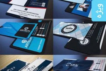 دانلود کارت های ویزیت آبی
