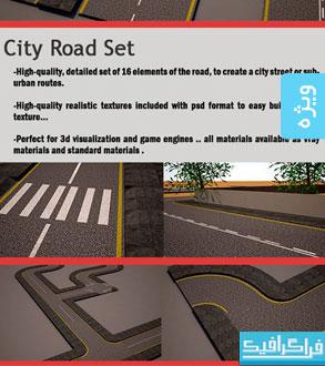 دانلود مدل های سه بعدی خیابان شهر