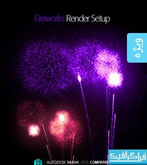 دانلود مدل های سه بعدی آتش بازی
