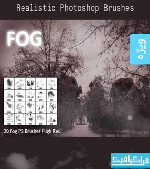 دانلود براش های فتوشاپ مه