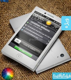 دانلود کارت ویزیت طرح تلفن همراه - شماره 2