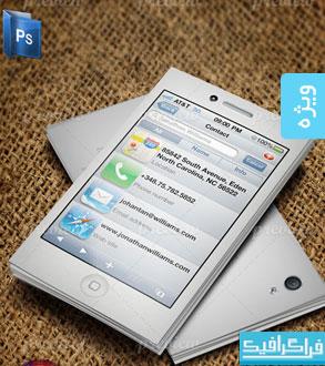 کارت ویزیت طرح تلفن همراه - شماره 3
