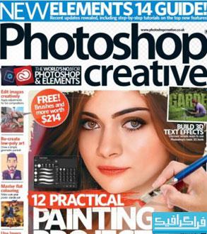 دانلود مجله فتوشاپ Photoshop Creative - شماره 133