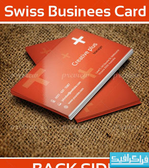 دانلود کارت ویزیت سوئیس