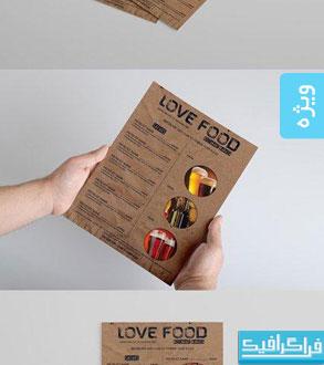 دانلود فایل لایه باز منوی غذا - طرح قدیمی