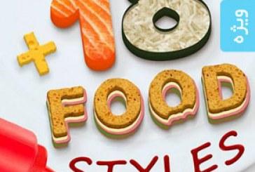 دانلود 18 استایل فتوشاپ مواد غذایی مختلف