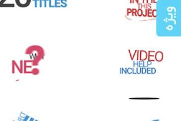 دانلود پروژه افتر افکت 20 انیمیشن متنی