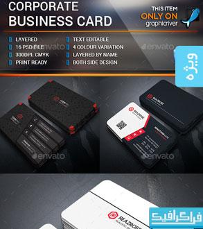 دانلود 3 کارت ویزیت شرکتی حرفه ای - شماره 7