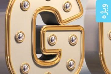آموزش فتوشاپ 3 بعدی ساخت افکت متنی طلایی درخشان