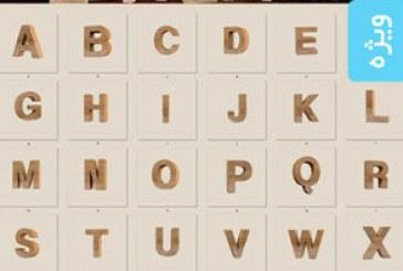 فایل لایه باز حروف انگلیسی چوبی 3 بعدی
