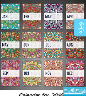 وکتور طرح های تزئینی تقویم دیواری سال 2016 - شماره 2