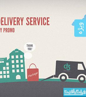 پروژه افتر افکت ویدئو تبلیغاتی شرکت حمل و نقل