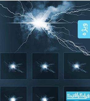 دانلود براش های فتوشاپ رعد و برق الکتریکی