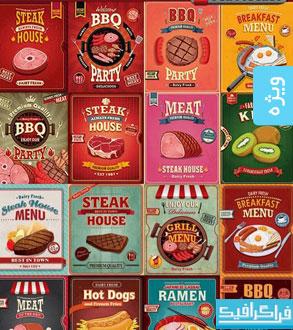 دانلود وکتور پوستر غذا های مختلف