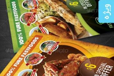 دانلود فایل لایه باز فتوشاپ پوستر غذا