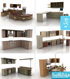 دانلود مدل های سه بعدی آشپزخانه