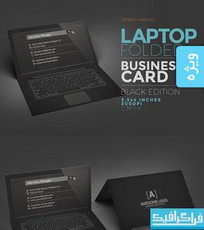 دانلود کارت ویزیت طرح لپ تاپ - نسخه سیاه