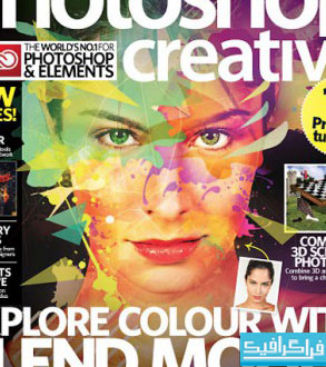 دانلود مجله فتوشاپ Photoshop Creative - شماره 134