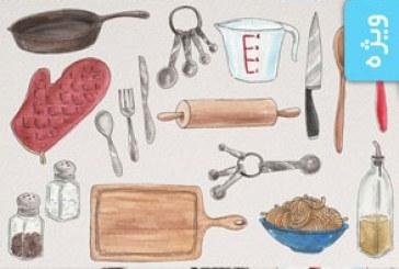 فایل لایه باز وسایل آشپزخانه – طرح آبرنگ