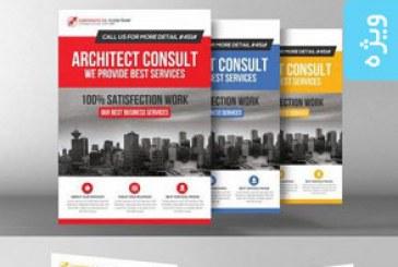 دانلود فایل لایه باز پوستر تبلیغاتی معماری