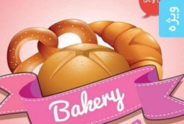دانلود لوگو های نان فانتزی – Bakery Logo
