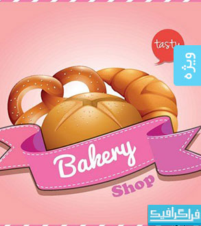 دانلود لوگو های نان فانتزی - Bakery Logo