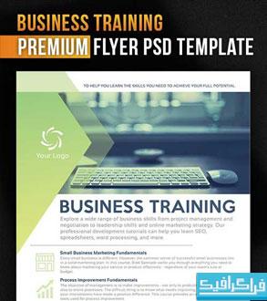 فایل لایه باز پوستر تجاری و شرکتی - شماره 2