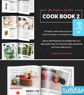 فایل لایه باز ایندیزاین کتاب آشپزی - شماره 2