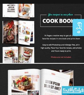 فایل لایه باز ایندیزاین کتاب آشپزی - شماره 3
