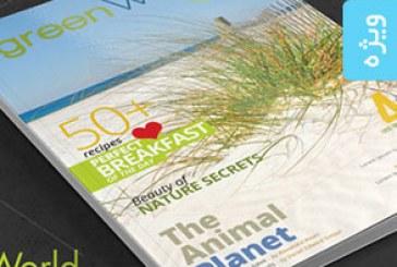 دانلود فایل لایه باز قالب مجله Green World