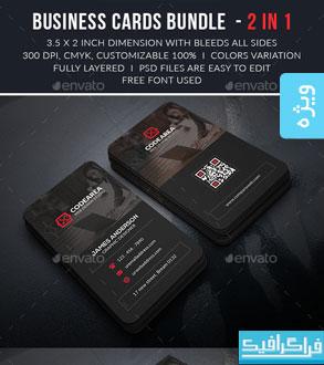 دانلود 2 کارت ویزیت حرفه ای شرکتی - شماره 4