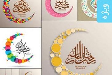 وکتور های کالگیرافی عربی و اسلامی – شماره 2