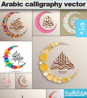 وکتور های کالگیرافی عربی و اسلامی - شماره 2