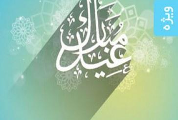 وکتور های کالگیرافی عربی و اسلامی – شماره 1