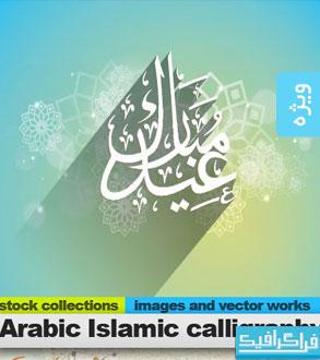 وکتور های کالگیرافی عربی و اسلامی - شماره 1