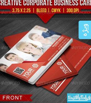دانلود کارت ویزیت شرکتی - شماره 81