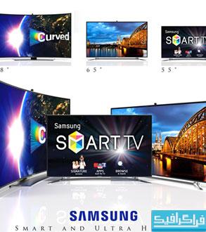 مدل 3 بعدی تلویزیون های هوشمند سامسونگ