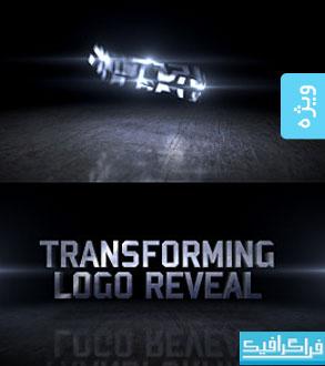 پروژه افتر افکت نمایش لوگو - طرح تغییر شکل