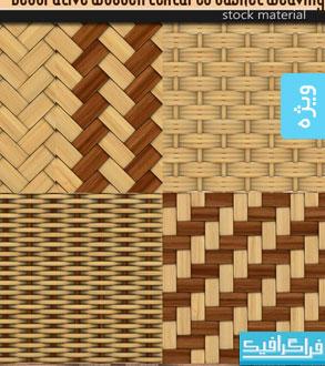 تکسچر های طرح سبد چوبی مشبک
