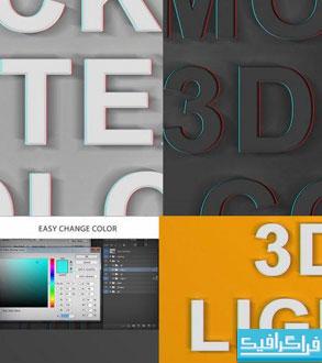 دانلود اکشن فتوشاپ افکت سه بعدی 3D Light