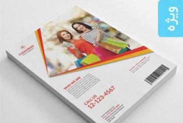 دانلود 46 فایل لایه باز طرح پوستر تبلیغاتی