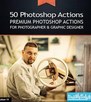 دانلود 50 اکشن فتوشاپ افکت عکاسی - شماره 2