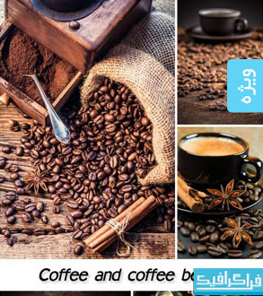 تصاویر استوک قهوه و فنجان قهوه - شماره 2