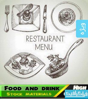 وکتور طرح های ترسیمی غذا و نوشیدنی - شماره 2