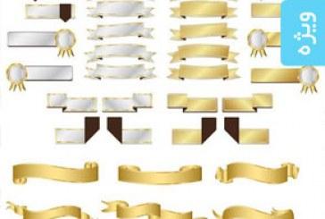 دانلود وکتور روبان های طلایی و نقره ای