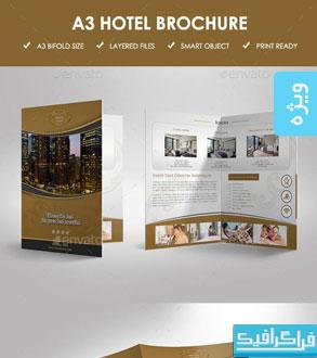 دانلود فایل لایه باز فتوشاپ بروشور هتل
