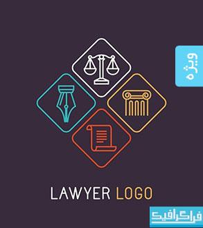 دانلود لوگو های وکیل و حقوق