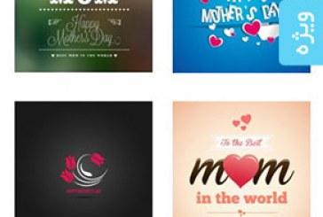 دانلود لوگو های روز مادر – Mother Logos
